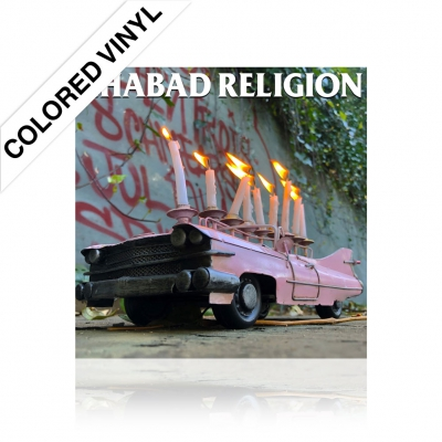 D-Composers - Chabad Religion | Colored Vinyl