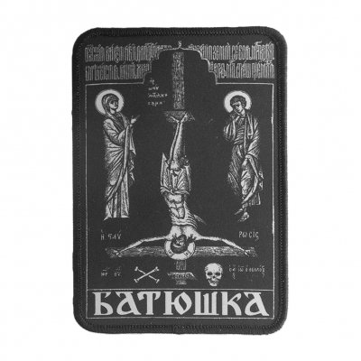 Crucifix Embroidered Patch