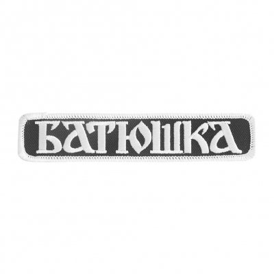 batushka - White Logo Embroidered Patch