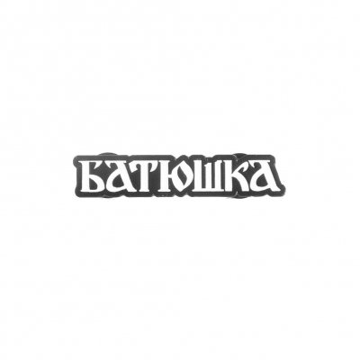 batushka - White Logo Enamel Pin (White / Black)