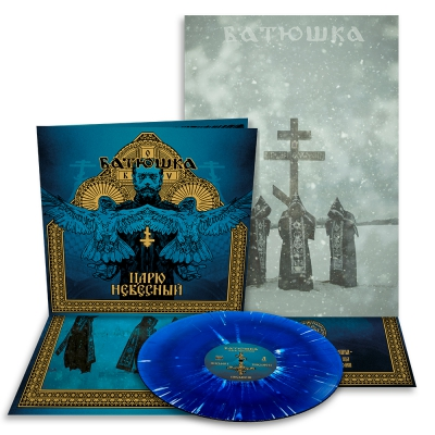 Heavenly King EP Vinyl (Blue/White Splatter)