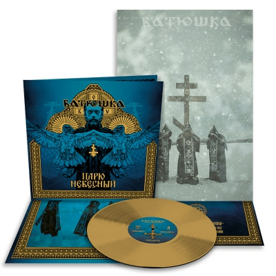 Heavenly King EP Vinyl (Gold)
